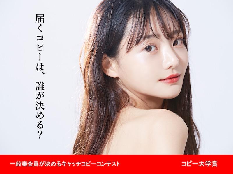 第18回コピー大学賞
